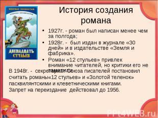 История создания романа 1927г. - роман был написан менее чем за полгода; 1928г.