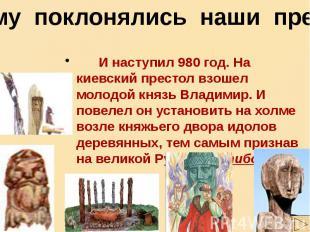 Чему поклонялись наши предки И наступил 980 год. На киевский престол взошел моло