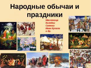 Народные обычаи и праздники