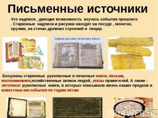 Письменные источники Это надписи , дающие возможность изучать события прошлого .