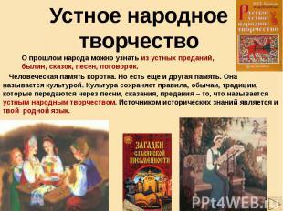 Устное народное творчество О прошлом народа можно узнать из устных преданий, был
