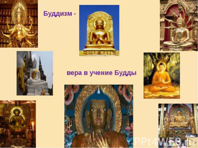 вера в учение Будды
