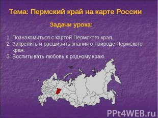 Тема: Пермский край на карте России Задачи урока: Познакомиться с картой Пермско