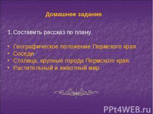 Составить рассказ по плану. Географическое положение Пермского края. Соседи. Сто