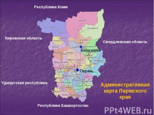 Кировская область Удмуртская республика Республика Башкортостан Административная
