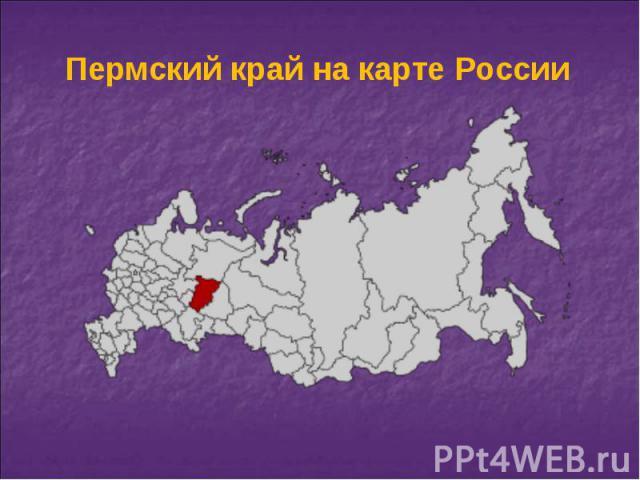 Пермский край на карте России