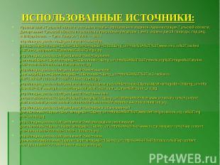 ИСПОЛЬЗОВАННЫЕ ИСТОЧНИКИ: Красная книга Тульской области: растения и грибы: офиц