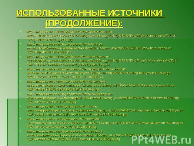 ИСПОЛЬЗОВАННЫЕ ИСТОЧНИКИ (ПРОДОЛЖЕНИЕ): http://images.yandex.ru/#!/yandsearch?p=1&text=горечавка легочная&noreask=1&pos=47&rpt=simage&lr=15&img_url=http%3A%2F%2Fflower.onego.ru%2Fother%2 Fgentiana%2Fena_8236.jpg http://images.yandex.ru/#!/yandsearch…