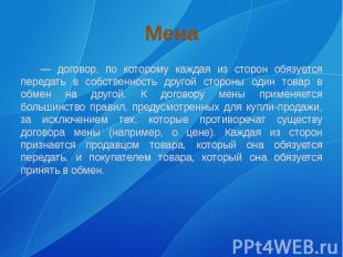 Мена — договор, по которому каждая из сторон обязуется передать в собственность