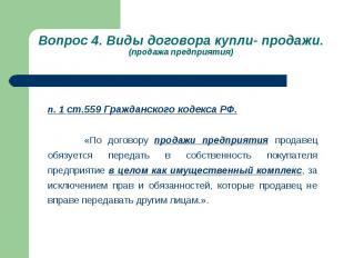 Вопрос 4. Виды договора купли- продажи. (продажа предприятия) п. 1 ст.559 Гражда