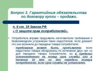 Вопрос 3. Гарантийные обязательства по договору купли – продажи. п. 6 ст. 19 Зак