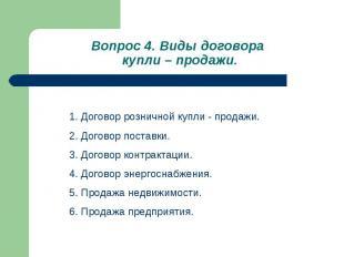 Вопрос 4. Виды договора купли – продажи. 1. Договор розничной купли - продажи. 2