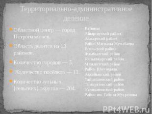 Территориально-административное деление Областной центр — город Петропавловск. О