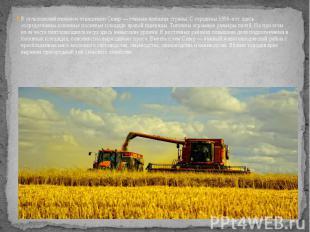 В сельскохозяйственном отношении Север — главная житница страны. С середины 1950