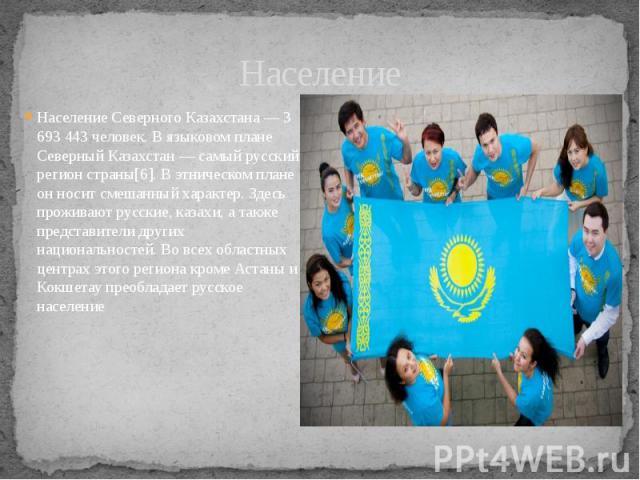 Население Население Северного Казахстана — 3 693 443 человек. В языковом плане Северный Казахстан — самый русский регион страны[6]. В этническом плане он носит смешанный характер. Здесь проживают русские, казахи, а также представители других национа…