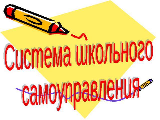 Картинки по запросу система школьного самоуправления
