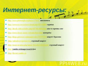 Интернет-ресурсы: http://www.photosight.ru/photos/17019/ виолончель http://www.r