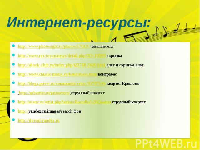 Интернет-ресурсы: http://www.photosight.ru/photos/17019/ виолончель http://www.ros-tov.ru/news/detail.php?ID=10909 скрипка http://abook-club.ru/index.php/t20748-3600.html альт и скрипка альт http://www.classic-music.ru/kontrabass.html контрабас http…
