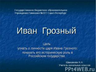 Государственное бюджетное образовательное Учреждение Гимназия №227 Санкт-Петербу