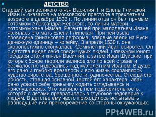 ДЕТСТВО Старший сын великого князя Василия III и Елены Глинской, Иван IV оказалс