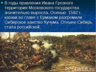 В годы правления Ивана Грозного территория Московского государства значительно в