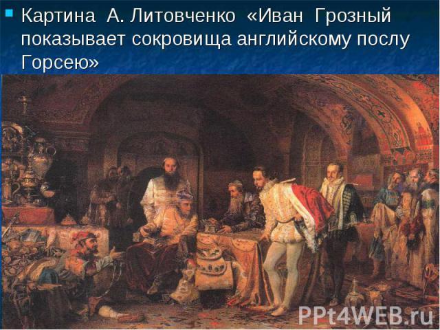 Картина А. Литовченко «Иван Грозный показывает сокровища английскому послу Горсею»