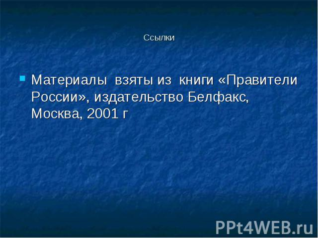 Ссылки Материалы взяты из книги «Правители России», издательство Белфакс, Москва, 2001 г