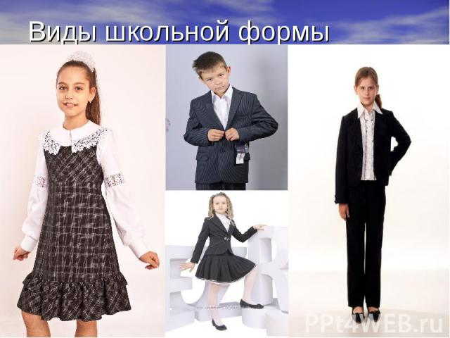 Виды школьной формы