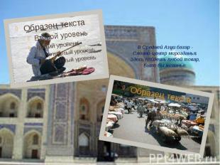 В Средней Азии базар - Словно центр мирозданья. Здесь найдешь любой товар, Было