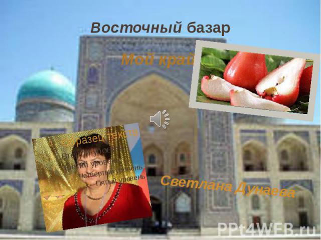 Восточный базар Мой край Светлана Дунаева