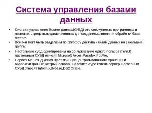 Система управления базами данных(СУБД)-это совокупность программных и языковых с