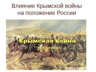Влияние Крымской войны на положение России