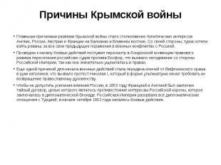Причины Крымской войны Главными причинами развязки Крымской войны стало столкнов