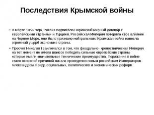Последствия Крымской войны В марте 1856 года, Россия подписала Парижский мирный