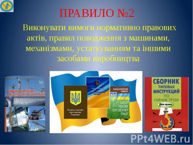 ПРАВИЛО №2 Виконувати вимоги нормативно правових актів, правил поводження з машинами, механізмами, устаткуванням та іншими засобами виробництва
