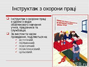 Інструктаж з охорони праці є одним із видів обов'язкового навчання учнів, праців