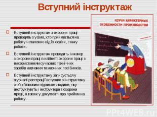 Вступний інструктаж з охорони праці проводять з усіма, хто приймається на роботу