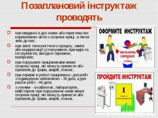при введенні в дію нових або переглянутих нормативних актів з охорони праці, а т