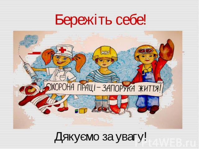 также: наше життя прикольна презентація на українській мові командировки: