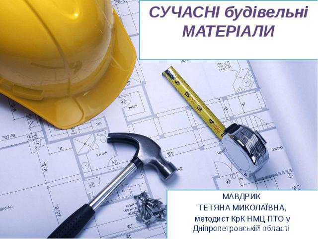 Нове в будівництві