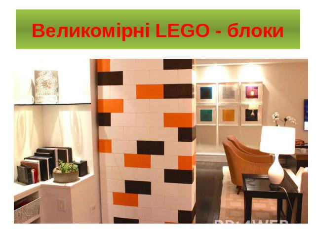 Великомірні LEGO - блоки