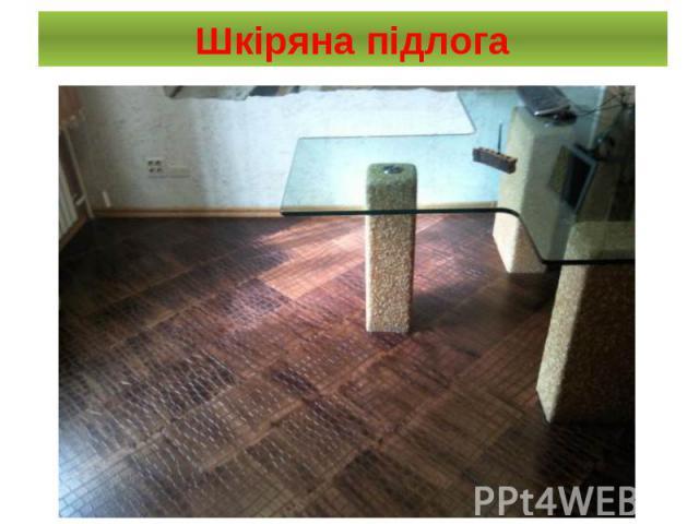 Шкіряна підлога
