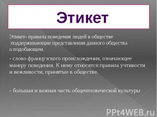 Этикет Этикет- правила поведения людей в обществе поддерживающие представл