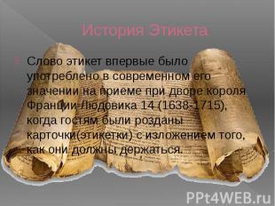 История Этикета Слово этикет впервые было употреблено в современном его значении