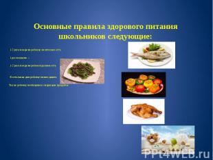Основные правила здорового питания школьников следующие:1-2 раза в неделю ребенк