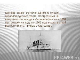 """Крейсер """"Варяг"""" считался одним из лучших кораблей русского флота. Построенный на"""