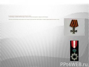 Все офицеры были награждены орденом святого Георгия IV степени, а члены команды