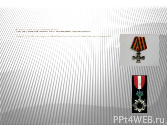 Все офицеры были награждены орденом святого Георгия IV степени, а члены команды - знаками отличия этого ордена, и, кроме того, все участники сражения - специально выбитой медалью. После русско-японской войны японское правительство создало в Сеуле му…