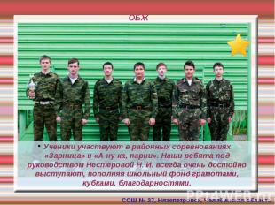 ОБЖ Ученики участвуют в районных соревнованиях «Зарница» и «А ну-ка, парни». Наш