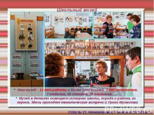 Школьный музей Наш музей - 11 лет работы и более 1000 гостей, 1 000 экспонатов,